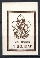 Russia Scouts Membership Fee $1 (UNLISTED, Unique, Essay, Probe, MNH)