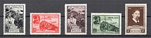 1941 USSR Surikov (Full Set, MNH)