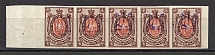 Kiev Type 2 - 70 Kop, Ukraine Tridents Strip (MNH)