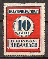 1924 Ukraine 10 Kop (Cancelled)