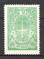 1899 Crete Russian Military Administration 2M Green (Signed)