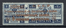 1923 USSR Trading Tax Stamp 5 Kop