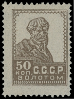 Soviet Union FIRST DEFINTIVE TYPO PRINTING (PERF 14 1/2X15): 1924-25, 50k brown