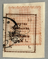 1906, 10 ch., brown, background phase printing shifted to the upper right,