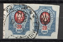 Ekaterinoslav Type 1 - 20 Kop, Ukraine Tridents Pair (CV $20, Canceled)