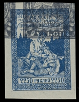 Volga Famine Relief Issue, 1921, 2250r blue with additional inverted impression