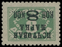 Soviet Union SURCH 8K ON POSTAGE DUE STAMPS: 1927, invert surch (type II) on 8k