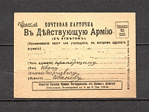 Russia Petrograd Army in the Field Postcard