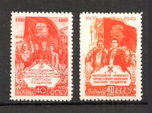 1949 USSR Reunification of Western Ukraine and Western Belarus (Full Set, MNH)