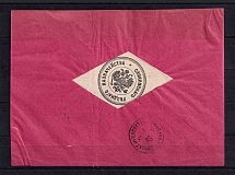 1898 official Post of Slonim-Slutsk of Minsk Province, Official Cover and Treasury Label