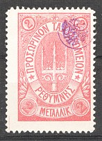 1899 Crete Russian Military Administration 2 M Rose (Signed)