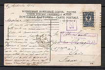 Impersonal Machine Postmark of Petrograd, Censorship of International Shipments (Petrograd, Levin #313.02)