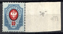 1908-17 Russia 20 Kop (Double Printing Center and Background, MNH)