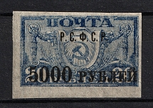 1922 5000R, RSFSR (Ultramarine, Black Overprint, Thin Paper)