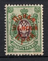 1922 25k Priamur Rural Province Overprint on Eastern Republic Stamps, Russia Civil War (Perforated, CV $70)