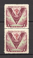 1956 USSR Spartacist games Pair (Full Set, MNH)
