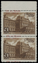 Soviet Union 1947, 800th Anniversary of Founding of Moscow, shifted red ovpt