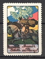Russia War Bond Propaganda Stamp