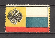 Russia Charity Stamp In Favor of Families Сalled to War (Shifted Yellow, MNH)
