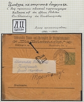 1897. Odessa. Censorship on open parcels. The postal stationery (parcel post) wa