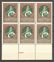1914 Russia Charity Issue Block Perf 12.5 (Control number `1`, CV $150, MNH)