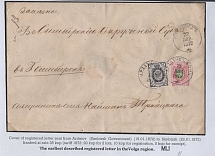 1872. The envelope of a registered letter sent from Ardatov (Simbirsk province) (01/19/1872) to Simbirsk