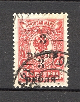 1918-20 Russia Kuban Civil War 3 Rub (Double Overprint, Cancelled)