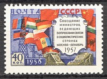 1958 USSR Ministers Meeting in Moscow (Sixth Star, CV $110, Full Set, MNH)