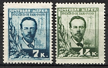 1925 USSR The 30th Anniversary of the Invention of Radio by Popov (Full Set)