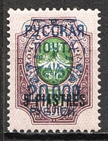1921 Russia Wrangel Issue Offices in Turkey Civil War 5 Pia (`Ships` Issue)