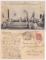 1915 Russian Empire. Postcard. Samarkand - Moscow.