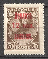 1925 USSR Due Stamp 12 Kop (Blind Printing, MNH)