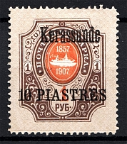 1909 Russia Kerasunda Offices in Levant 10 Pia