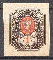 1919 Russia Armenia Civil War 1 Rub (Imperf, Type 1, Violet Overprint)