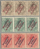 1915, 2 c., 5 c., 10 c., lot of (9), in 3 strips of (3), OPT ERROR - R inverted