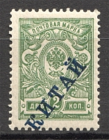1910-17 Russia Offices in China 2 Kop (Shifted Blue Overprint)