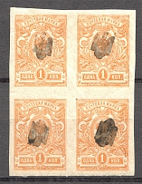 Ukraine Poltava Type 1 Tridents Block of Four 1 Kop (One Inverted)