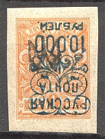 1921 Russia Wrangel Issue on Tridents 10000 Rub on 1 Kop (Inverted Overprint)