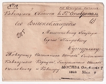 1844. Extra mail from Moscow to Stavropol. The pre-stamp letter was sent on May