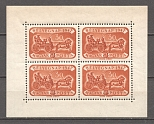 1947 Hungary Block Sheet (CV $80, MNH)