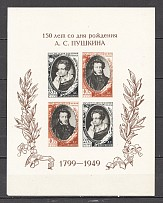 1949 USSR 150th Anniversary of the Puskin Sheet (MNH)