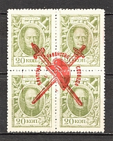 1917 Bolshevists Propaganda Liberty Cap 20 Kop (Money-Stamps)