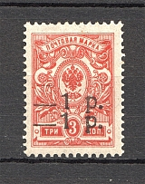 1918-20 Russia Kuban Civil War 1 Rub (Double Overprint, Print Error)