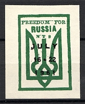 1961 Russia NTS New York Anti-Soviet Protest Label Trident Propaganda