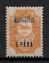 1909 5pa/1k Mount Athos Offices in Levant, Russia (Blue Overprint)