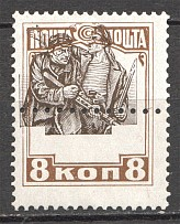 1927 USSR October Revolution (Shifted Center, Proof, Probe, MNH)