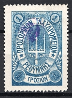 1899 Crete Russian Military Administration 1G Blue