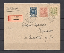 1918 Semenovka Local Post Registered Cover (Russia MONEY-STAMPS Full Set!)