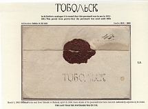 1860. Official letter from Tobolsk to Obdorsk. A state-owned home-made letter was sent on March 5, 1860 from Tobolsk
