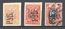 1919 Kharkiv Overprint on Tridents Geyfman Local Issue Russia Civil War (MH/Canceled)